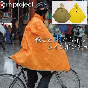 rin project(リンプロジェクト) 2093 レインポンチョ 自転車 レインウエア ロードバイク使用可能 bebike