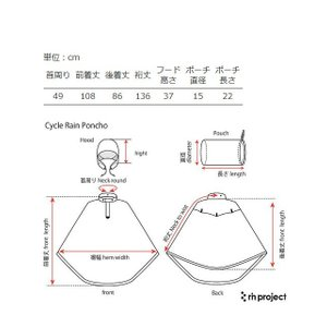 rin project(リンプロジェクト) 2093 レインポンチョ 自転車 レインウエア ロードバイク使用可能 bebike 15