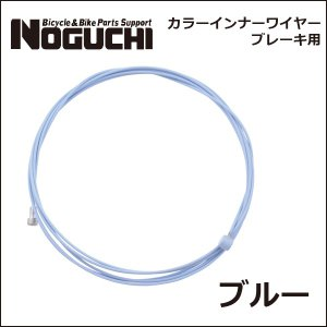 NOGUCHI カラーインナーワイヤー ブレーキ用 ブルー 自転車 ブレーキワイヤー|bebike|02