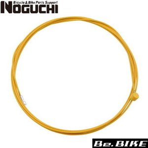 NOGUCHI カラーインナーワイヤー ブレーキ用 イエロー 自転車 ブレーキワイヤー|bebike