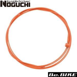NOGUCHI カラーインナーワイヤー ブレーキ用 オレンジ 自転車 ブレーキワイヤー|bebike