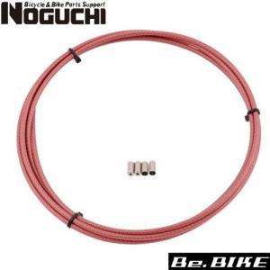 NOGUCHI メッシュブレーキアウター レッド 自転車 ブレーキワイヤー|bebike