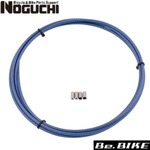 NOGUCHI メッシュブレーキアウター ブルー 自転車 ブレーキワイヤー|bebike