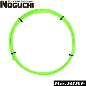 NOGUCHI ブレーキアウター 蛍光グリーン 自転車 ブレーキワイヤー|bebike