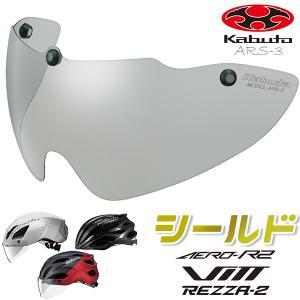 OGK KABUTO(オージーケー) ARS-3 シールド ノーマルカラー (エアロ-R1用) [ スモーク ] 自転車 ヘルメットパーツ bebike