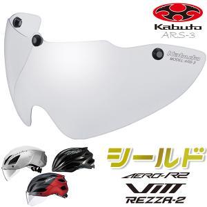 OGK KABUTO(オージーケー) ARS-3 シールド ノーマルカラー (エアロ-R1用) [ クリア ] 自転車 ヘルメットパーツ bebike