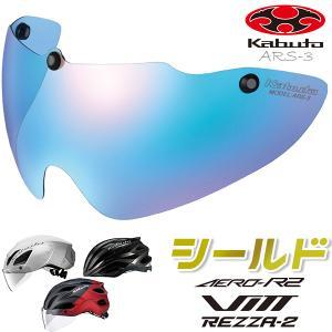 OGK KABUTO(オージーケー) ARS-3 シールド ミラーカラー (エアロ-R1用) [ ブルーミラー] 自転車 ヘルメットパーツ bebike