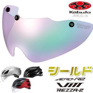 OGK KABUTO(オージーケー) ARS-3 シールド ミラーカラー (エアロ-R1用) [ ピンクミラー] 自転車 ヘルメットパーツ bebike