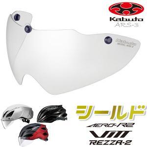OGK KABUTO(オージーケー) ARS-3 シールド ミラー クリア調光  (エアロ-R1用) 自転車 ヘルメットパーツ|bebike