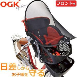 OGK(オージーケー技研) UV-012 日除けカバー 自転車 チャイルドシートカバー 前用|bebike