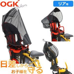 OGK(オージーケー技研) UV-012R 日除けカバー 自転車 チャイルドシートカバー 後用|bebike