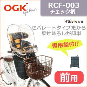 OGK(オージーケー技研) RCF-003(InRed仕様) チェック柄 自転車 チャイルドシートカバー 前用|bebike