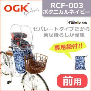 OGK(オージーケー技研) RCF-003(InRed仕様) ボタニカルネイビー 自転車 チャイルドシートカバー 前用|bebike