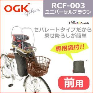OGK(オージーケー技研) RCF-003(InRed仕様) ユニバーサルブラウン 自転車 チャイルドシートカバー 前用|bebike