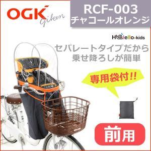 OGK(オージーケー技研) RCF-003 まえ子供乗せ用レインカバー チャコールオレンジ 自転車 チャイルドシートカバー 前用|bebike