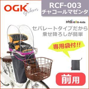 OGK(オージーケー技研) RCF-003 まえ子供乗せ用レインカバー チャコールマゼンタ 自転車 チャイルドシートカバー 前用|bebike