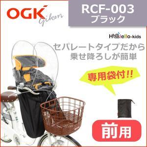 OGK(オージーケー技研) RCF-003 まえ子供乗せ用レインカバー ブラック 自転車 チャイルドシートカバー 前用|bebike