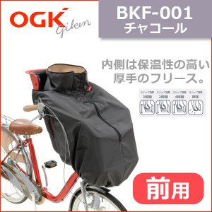 OGK(オージーケー技研) BKF-001 まえ幼児座席用ブランケット チャコール 自転車 チャイルドシートカバー 前用|bebike