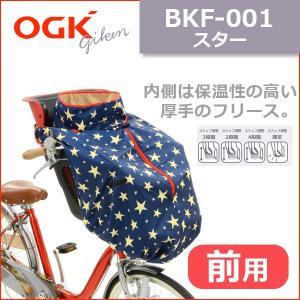 OGK(オージーケー技研) BKF-001 まえ幼児座席用ブランケット スター 自転車 チャイルドシートカバー 前用|bebike