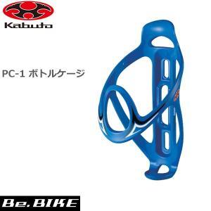 OGK KABUTO(オージーケー) PC-1 BLUE 自転車 ボトルケージ|bebike
