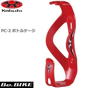 OGK KABUTO(オージーケー) PC-2 RED 自転車 ボトルケージ|bebike