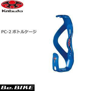 OGK KABUTO(オージーケー) PC-2 BLUE 自転車 ボトルケージ|bebike