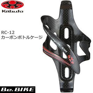 OGK KABUTO(オージーケー) RC-12R 自転車 ボトルケージ|bebike