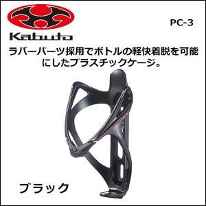 OGK KABUTO(オージーケー) PC-3 ブラック 自転車 ボトルケージ|bebike