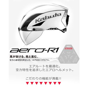 OGK KABUTO AERO-R1 軽量ショート エアロ  自転車 ロードバイク ヘルメット jcf公認 bebike kabuto aero-r1 bebike 02