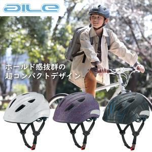 ヘルメット OGK AILE エール 自転車 子供用 小学生 中学生|Be.BIKE PayPayモール店