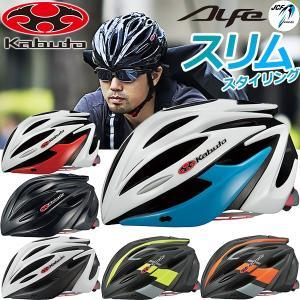 OGK カブト ALFE(アルフェ)ヘルメット JCF(公財)日本自転車競技連盟公認 自転車 bebike