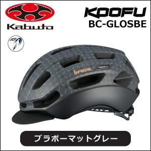 OGK KABUTO(オージーケー)  BC-グロッスベ(BC-GLOSBE) (KOOFU) ブラボーマットグレー 自転車 ヘルメット bebike