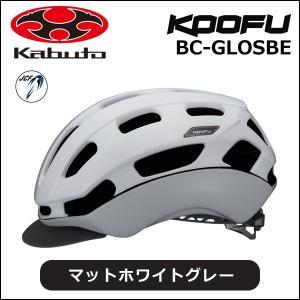 OGK KABUTO(オージーケー)  BC-グロッスベ(BC-GLOSBE) (KOOFU) マットホワイトグレー 自転車 ヘルメット bebike