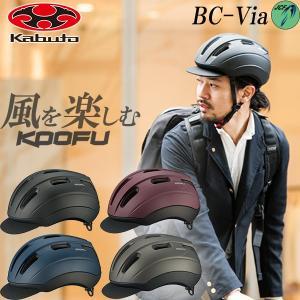 OGK KABUTO (オージーケーカブト) KOOFU (コーフー) BC-VIA (ビーシー ヴィア) ヘルメット 自転車 ロード|bebike