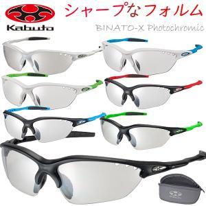 OGK KABUTO ビナートX・フォトクロミック サングラス(調光レンズ) 自転車 アイウエア サングラス|bebike