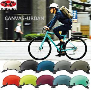 ヘルメット OGK CANVAS-URBAN キャンバス アーバン 自転車 クロスバイク ロードバイクの画像