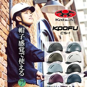 OGK KABUTO KOOFU CS-1 ロードバイク ヘルメット 自転車 大人 bebike|Be.BIKE PayPayモール店