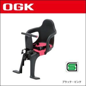 OGK 自転車用チャイルドシート FBC-003S2 (ブラック/ピンク) フロント 前 bebike
