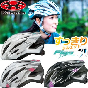 OGK KABUTO FIGO LADIES 女性用 ヘルメット レディース 自転車 ヘルメット bebike|bebike