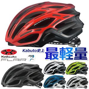 OGK KABUTO FLAIR フレアー ロードバイク ヘルメット 自転車 jcf公認  ogk カブト ヘルメット flair|Be.BIKE PayPayモール店