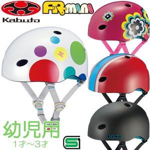 OGK FR-MINI (FR-ミニ) ヘルメット 幼児用 [サイズ:47-51cm] (年齢のめやす:1才〜3才くらい) 子供用ヘルメット 自転車 ヘルメット SG基準 オージーケー bebike