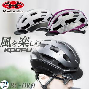 OGK カブト KOOFU (コーフー) BC-ORO(BC-オーロ) ヘルメット bebike