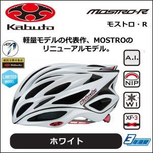 OGK KABUTO(オージーケー)  モストロ-R(MOSTRO-R) ホワイト 自転車 ヘルメット bebike