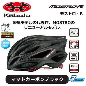 OGK KABUTO(オージーケー)  モストロ-R(MOSTRO-R) マットカーボンブラック 自転車 ヘルメット bebike
