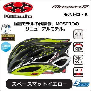 OGK KABUTO(オージーケー)  モストロ-R(MOSTRO-R) スペースマットイエロー 自転車 ヘルメット bebike