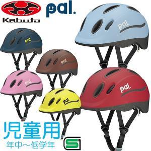 OGK KABUTO パル(PAL) ヘルメット (49-54cm未満) 子供用(キッズ) ヘルメッ...