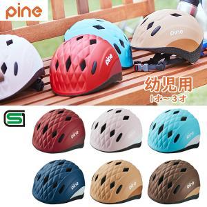 OGK KABUTO PINE パイン ヘルメット (47-51cm) 子供用(キッズ) ヘルメット自転車ヘルメット 幼児用ヘルメット bebike