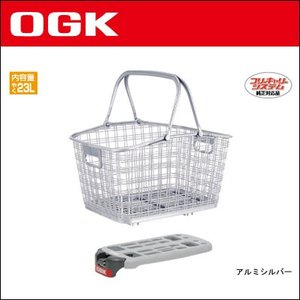 OGK (オージーケー技研) リアバスケット RB-009B2 簡単着脱ファッション後ろバスケット バスケット 自転車|bebike