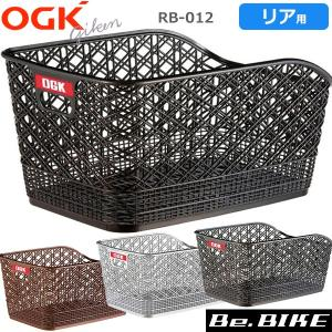 OGK (オージーケー技研) リアバスケット RB-012 固定式ファッション大型後ろバスケット バスケット 自転車|bebike