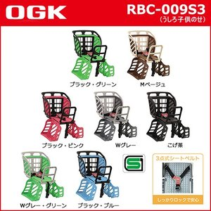 OGK チャイルドシート 後 RBC-009S3 うしろ子供乗せ 子供乗せ 自転車 チャイルドシート|bebike
